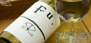 富久錦 純米 Fu.(ふ) 500ml