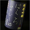 白露垂珠 出羽の里 純米吟醸 原酒 1800ml