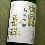 白露垂珠 出羽きらり 純米吟醸 1800ml