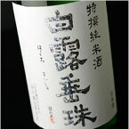 白露垂珠 特撰純米酒 1800ml