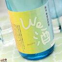 花垣 We酒(ウィッシュ) 純米無濾過原酒 720ml