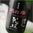 花垣 米の違いシリーズ 第1弾 越の雫(こしのしずく) 純米60無濾過生原酒 1800ml