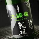花垣 米の違いシリーズ 第2弾 九頭竜(くずりゅう) 純米60無濾過生原酒 1800ml