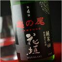花垣 米の違いシリーズ 第4弾 亀の尾 純米60無濾過生原酒 1800ml