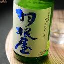 羽根屋 純吟 煌火(きらび) 生原酒 1800ml 富美菊酒造 日本酒 地酒 富山県