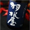 羽根屋 純米吟醸ひやおろし 1800ml 富美菊酒造 富山県
