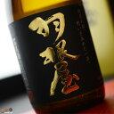 【箱入】羽根屋 大吟醸 720ml 富美菊酒造 日本酒 地酒 富山県