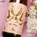 百十郎 純米吟醸 桜 無濾過生原酒 720ml