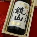 【桐箱入】鏡山 純米大吟醸 無濾過貯蔵酒 別誂(べつあつらえ) 1800ml