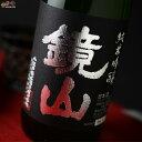 鏡山 純米吟醸 720ml
