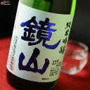 鏡山 純米吟醸 新酒搾りたて【要冷蔵】 720ml
