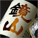鏡山 純米酒 720ml