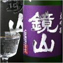 【箱入】鏡山 大吟醸 1800ml
