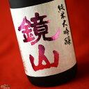 【箱入】鏡山 純米大吟醸 1800ml