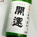 開運 愛山 純米 無濾過生原酒 1800ml