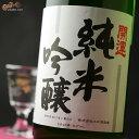 開運 亀の尾 純米吟醸 無濾過生原酒 1800ml