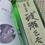 【箱入】開運 能登流 大吟醸 伝 波瀬正吉(でん はせしょうきち) 720ml