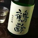 鶴齢 純米吟醸 720ml 青木酒造 日本酒 地酒 新潟県