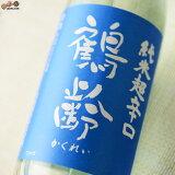 鶴齢 純米酒 超辛口 生原酒 1800ml 青木酒造 日本酒 地酒 新潟県