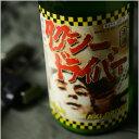 喜久盛 タクシードライバー 純米生原酒 仕込みII號(2号)おりがらみ 1800ml