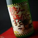 喜久盛 タクシードライバー 純米生原酒 仕込みIII號(3号) おりがらみ 1800ml