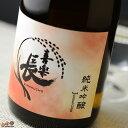 喜楽長 特別純米酒 720ml