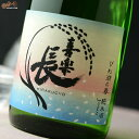 喜楽長 びわ湖の春 純米酒 720ml