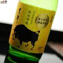黒牛 純米吟醸 雄町 瓶燗急冷(びんかんきゅうれい) 1800ml