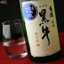黒牛 純米酒 中取り無濾過生原酒(全量山田錦) 720ml