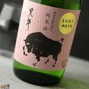 黒牛 純米酒 瓶燗急冷 雄町 1800ml