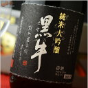 【箱入】黒牛 純米大吟醸 720ml