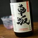 車坂 魚に合う吟醸酒 720ml