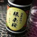 日本城 根来桜(ねごろざくら) 山廃本醸造 720ml