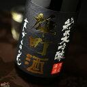 まんさくの花 純米大吟醸 一度火入れ 雄町酒 720ml