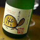 まんさくの花 純米大吟醸 無濾過生原酒 亀ラベルGOLD 720ml