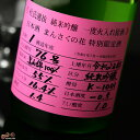 まんさくの花 杜氏選抜ピンクラベル 純米吟醸 生原酒 1800ml 日の丸醸造 日本酒 地酒 秋田県