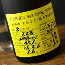 まんさくの花 杜氏選抜イエローラベル 純米大吟醸生原酒 1800ml