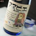 松の寿 純米吟醸 アマビエ 720ml