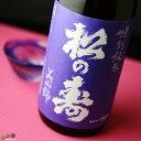 松の寿 特別純米 美山錦 火入れ 1800ml