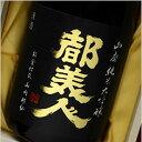 【木箱入】都美人 山廃純米大吟醸 1800ml