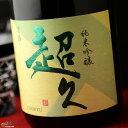 【箱入】純米吟醸 超久 南阿蘇村産自然栽培 山田錦 1800ml