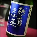 残草蓬莱 特別純米 五百万石60 ストロング生原酒 1BY 720ml