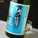残草蓬莱 四六式(よんろくしき) 特別純米 槽場直詰生原酒 2BY 1800ml