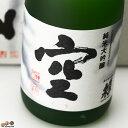 【箱入】蓬莱泉 純米大吟醸 空 720ml