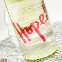 仙禽 HOPE! 希望 Assemblage Miracle(アッサンブラージュ・ミラクル) 合わさる奇跡。 720ml