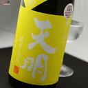 《オール福島の夢のお酒!福乃香×夢の香×うつくしま夢酵母!》福島県は日本酒造りにとても力を入れている県の1つです。県内の酒蔵が団結し、県全体のレベルアップを図り、クオリティの高いお酒を数多く生み出しています。今や福島県のお酒は立派なブランドとして全国にその名を轟かせています!このことが顕著に表れているのが全国新酒鑑評会。福島県は毎年のように金賞受賞蔵の数が全国1位!文字通りの金賞王国なんです!その福島県で発足したプロジェクトが「うつくしまふくしまブランド酒」地元向けの普通酒中心だった酒造りを吟醸酒メインにシフトチェンジ。その為に福島県オリジナルの酒造好適米や酵母の開発が進められたのです。ここから誕生したのが福島県オリジナルの酒造好適米「夢の香」とオリジナル酵母の「うつくしま夢酵母(F701)」そして、2019年に新たに加わったのがオリジナル酒造好適米第二弾の「福乃香」です。夢の香は今や「天明」の主力の酒米の1つで何度もご紹介しておりますので詳しい説明は割愛します。今回は「福乃香」をご紹介致します。「福乃香」のお父さんは山形県オリジナルの酒造好適米「出羽の里(でわのさと)」お母さんは静岡県初のオリジナル酒造好適米の「誉富士(ほまれふじ)」酒米血統マニアの方なら気付かれたハズ!そう、父系・母系どちらにも酒米の王者「山田錦」が入っています!「出羽の里」のお婆さんは「山田錦」「誉富士」は「山田錦」にγ線を照射して誕生した酒造好適米。従って、「福乃香」は酒米の王者「山田錦」の血を父母双方から受け継いだ、福島県が大いに期待を寄せているお米なんです。お酒造りにおいて最も重要だと言われている麹には「福乃香」の先輩、「夢の香」が使用されています。また、お酒造りで欠かせない酵母。この酵母も福島県オリジナルの「うつくしま夢酵母(F701)」が使用されています。正にオール福島県のお酒!それが「天明の福乃香×夢の香」です。このお酒、華やかな香りがあって、柔らかいお酒なのかなと勝手に想像しておりました。ところが、飲んでみると意外!香りはほんのり。飲んでみると、程よいお米の旨味がふわり。そして、酸とキュッと締まる辛さが適度に感じられて、味わいの変化がとにかく楽しい♪華やかで甘い福島県のお酒が多い中、このお酒は楽しみながらも落ち着いて飲み進められる素晴らしい食中酒です!私は冷や(常温)が一番美味しく感じましたが、気温によっては軽く冷やす方が良いと思います。冷やし過ぎにはくれぐれもご注意下さい。このお酒の良さが半減します!お好みでお燗もアリです!今や福島県のお酒は1つの立派なブランド。金賞王国福島県のプロジェクトによって誕生したお米と酵母で醸されたオール福島県のお酒。「天明の福乃香×夢の香」自信を持ってオススメ致します!製品仕様商品名天明 福乃香(ふくのか)×夢の香(ゆめのかおり)65 一回火入れ 1800mlお酒の種類日本酒内容量1800ml原材料麹:富の香 掛:福乃香スペック純米酒アルコール16度保存方法静かな冷暗所製造元曙酒造(福島県河沼郡会津坂下町戌亥乙2)