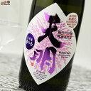 天明 純米大吟醸 ちょいリッチ47 山田錦×夢の香 1800ml