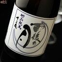 雨後の月 十三夜 特別純米酒 1800ml
