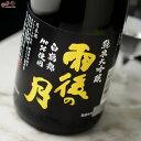 雨後の月 白鶴錦 純米大吟醸 720ml