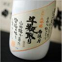 【箱入】雨後の月 大吟醸斗瓶取り(要冷蔵) 720ml 相原酒造 日本酒 地酒 広島県